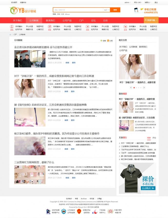 Discuz3.2GBK 网站源码 艺佰地方门户gbk4.0整站带演示数据送模版