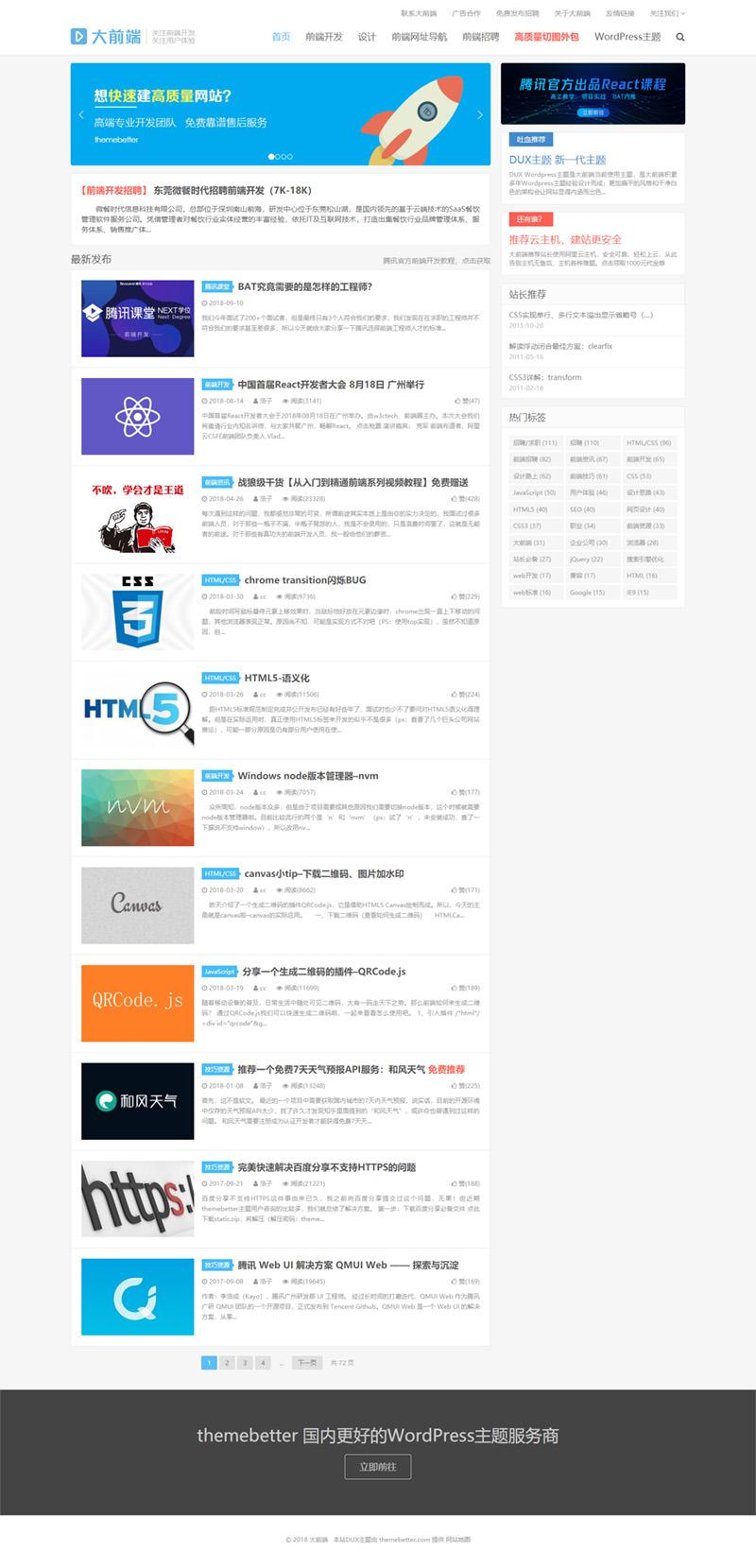 WordPress大前端DUX5.1主题破解版