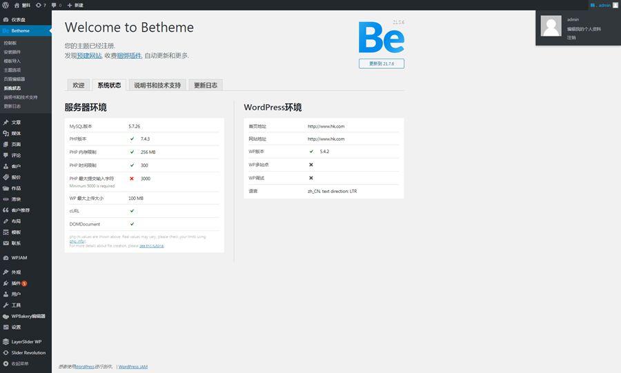 betheme21.5.6主题插图